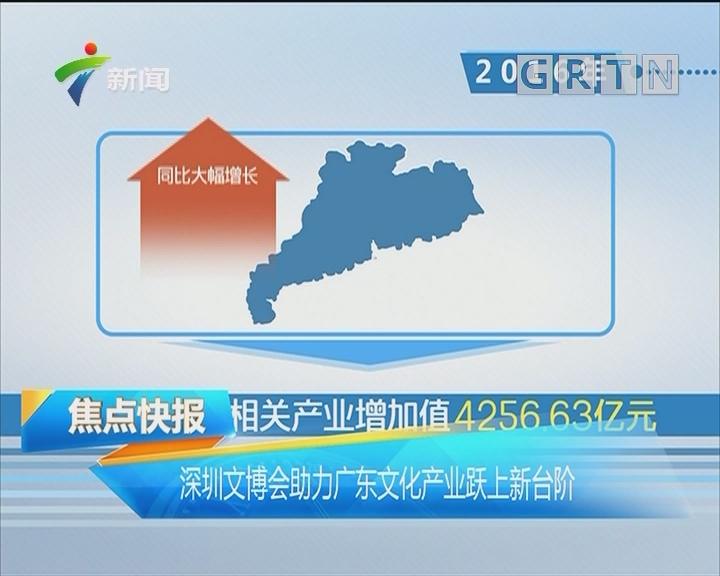 深圳文博会助力广东文化产业跃上新台阶