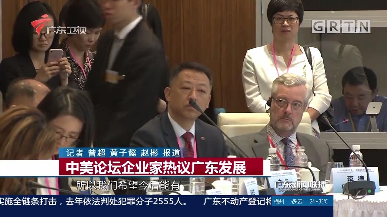 中美论坛企业家热议广东发展