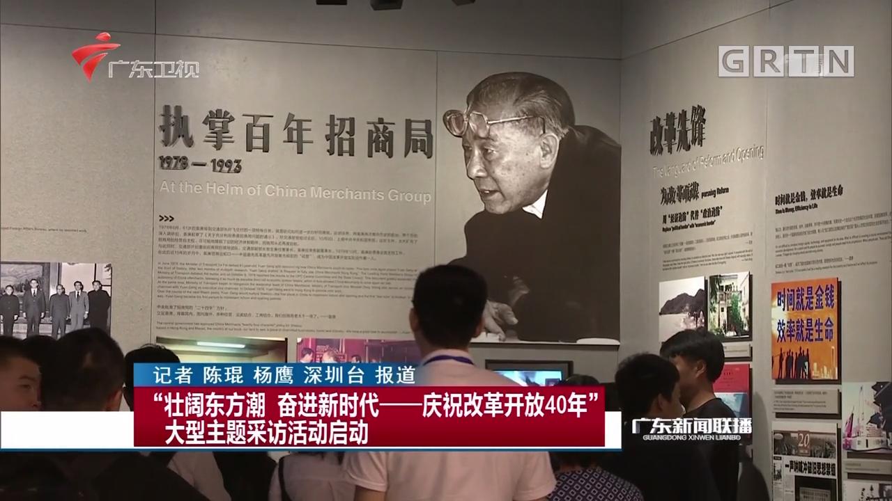"""""""壮阔东方潮 奋进新时代——庆祝改革开放40年""""大型主题采访活动启动"""