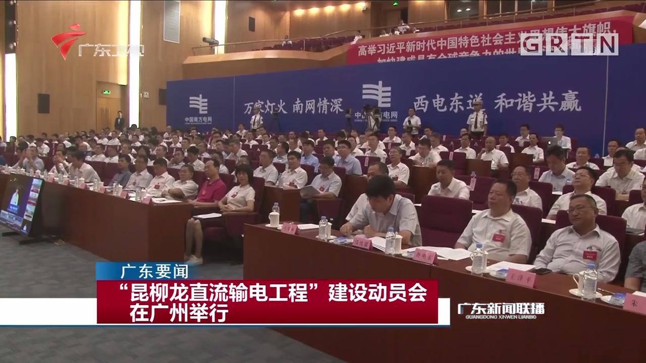 """""""昆柳龙直流输电工程""""建设动员会在广州举行"""