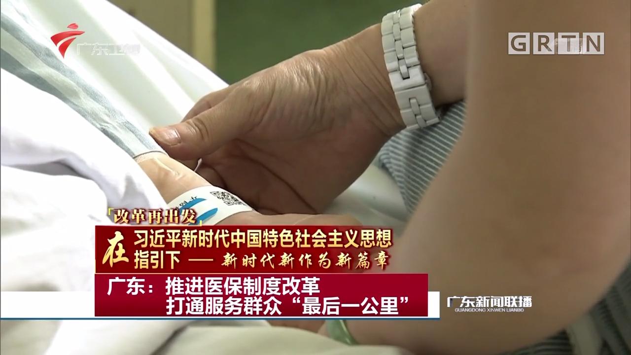 """广东:推进医保制度改革 打通服务群众""""最后一公里"""""""