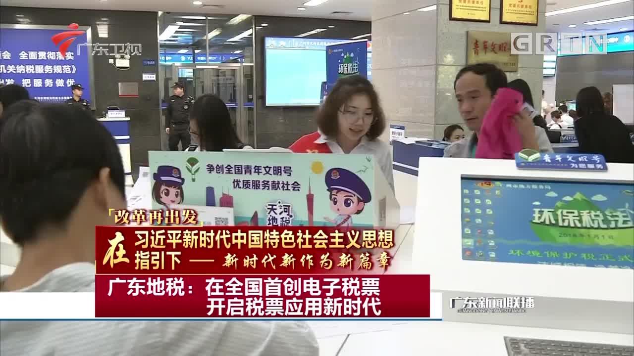 广东地税:在全国首创电子税票 开启税票应用新时代