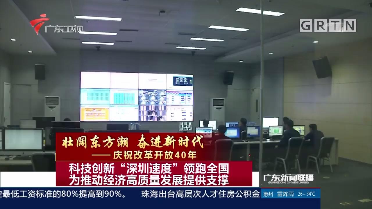 """科技创新""""深圳速度""""领跑全国 为推动经济高质量发展提供支撑"""