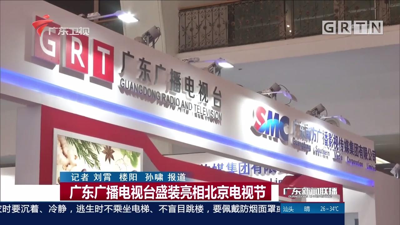 广东广播电视台盛装亮相北京电视节