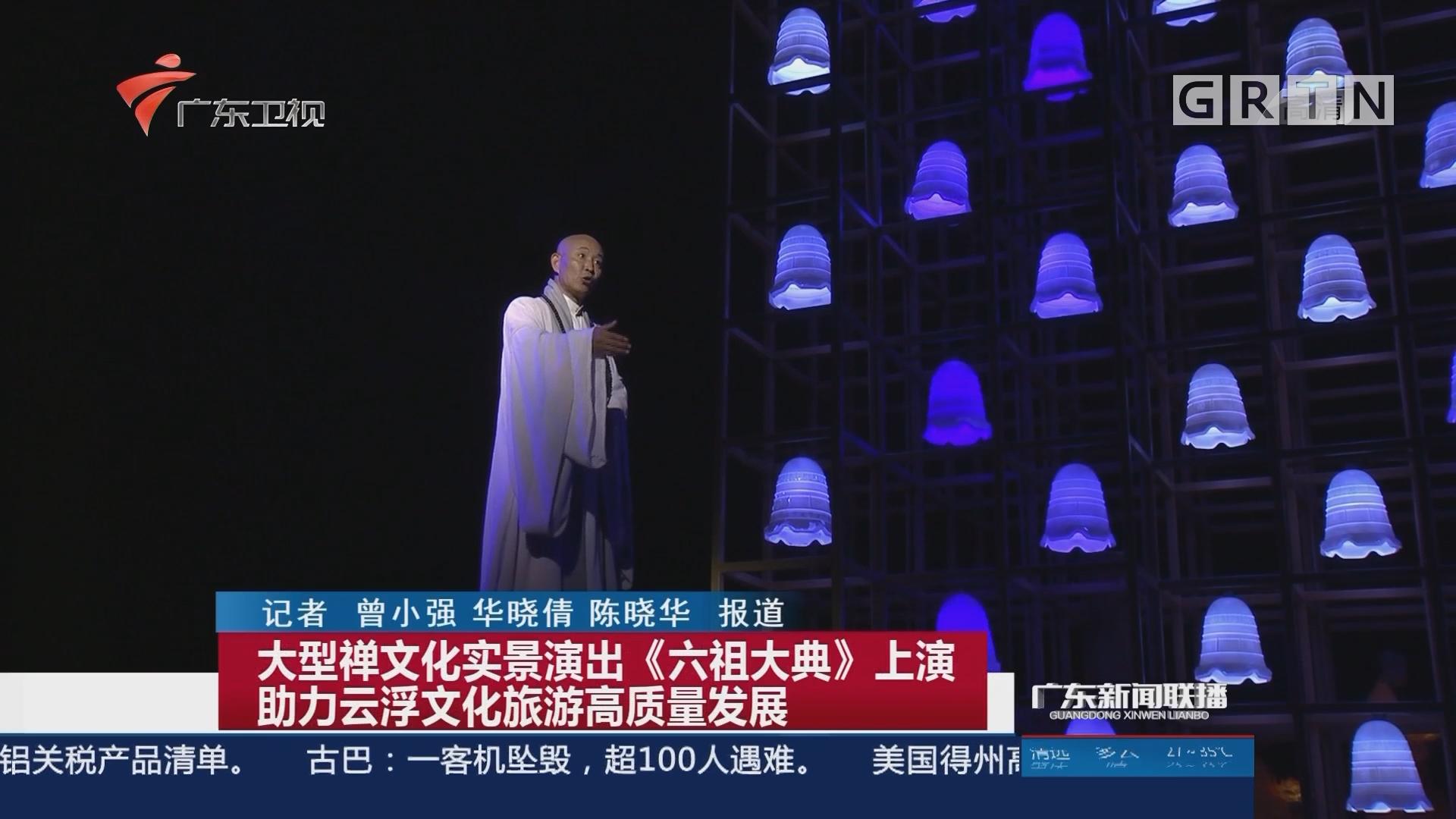 大型禅文化实景演出《六祖大典》上演 助力云浮文化旅游高质量发展