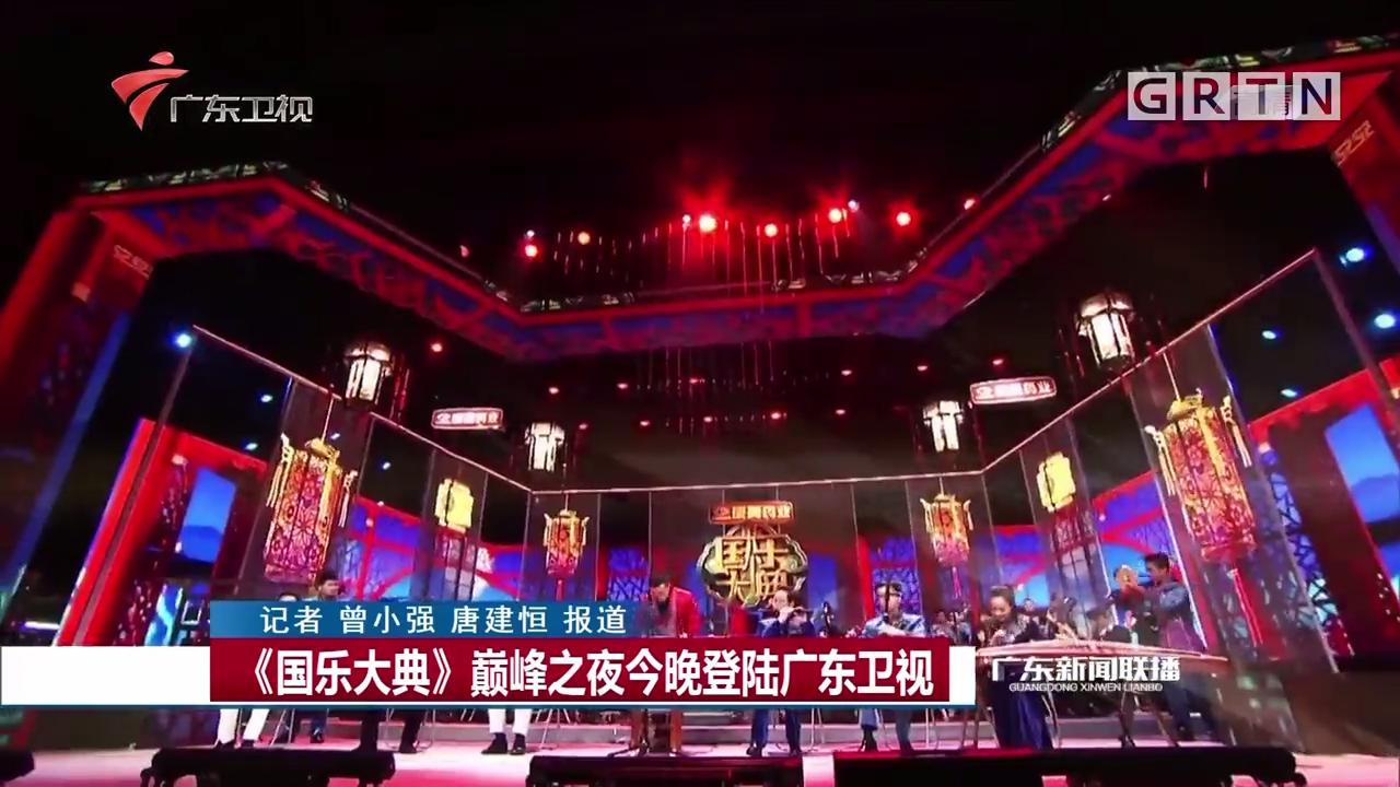 《国乐大典》巅峰之夜今晚登陆广东卫视