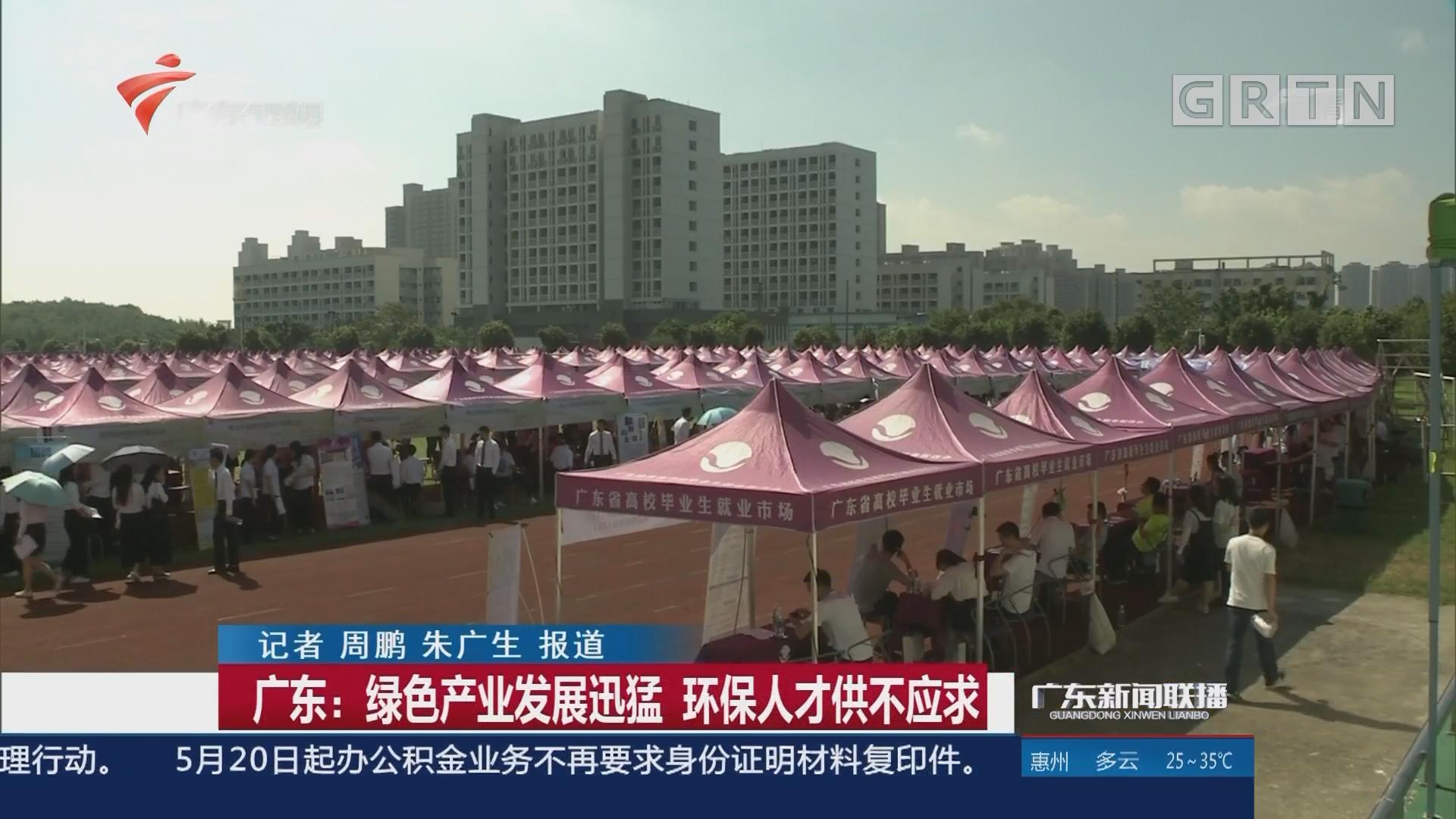 广东:绿色产业发展迅猛 环保人才供不应求