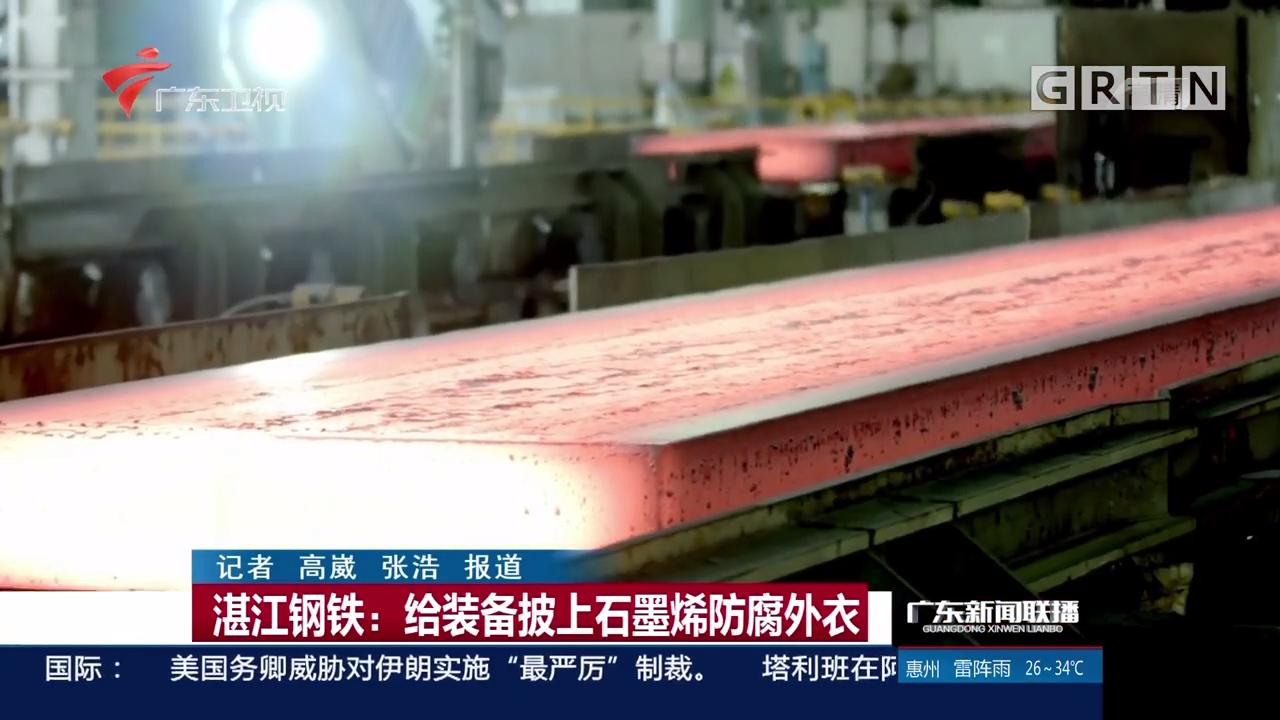 湛江钢铁:给装备披上石墨烯防腐外衣