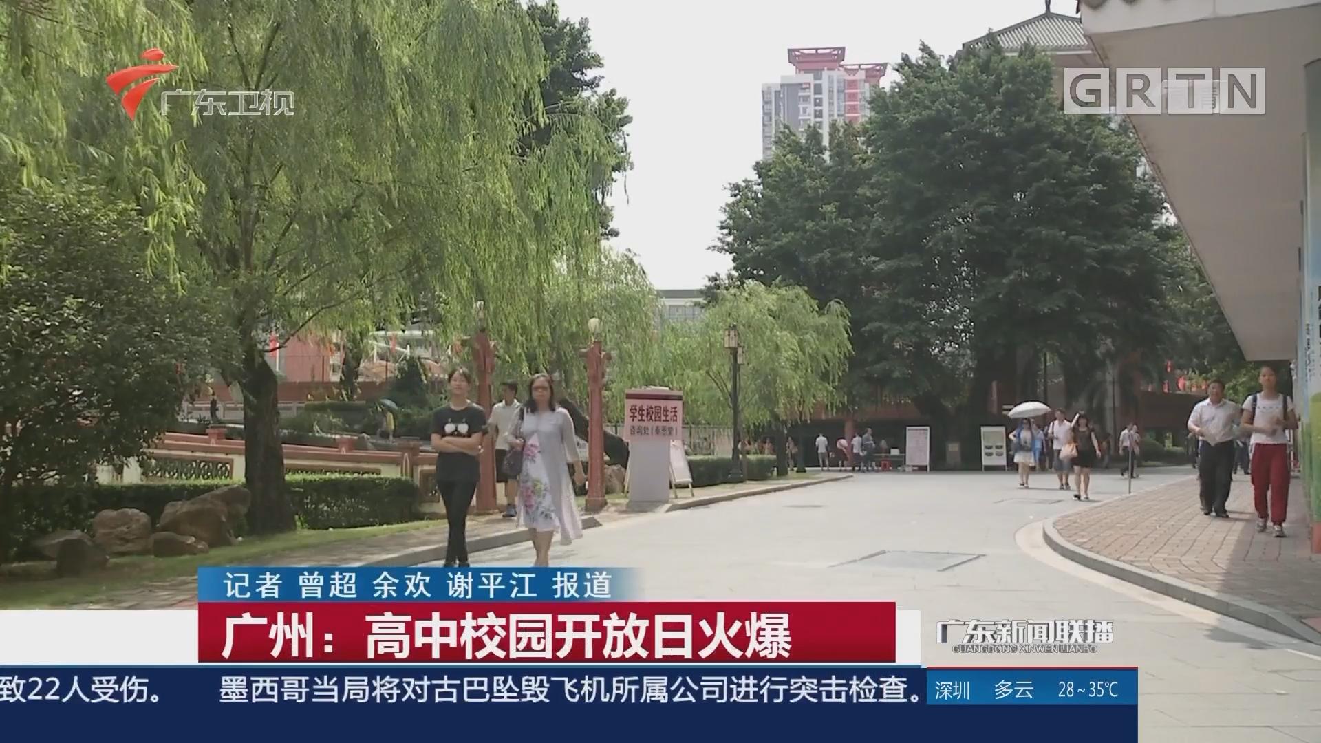 广州:高中校园开放日火爆