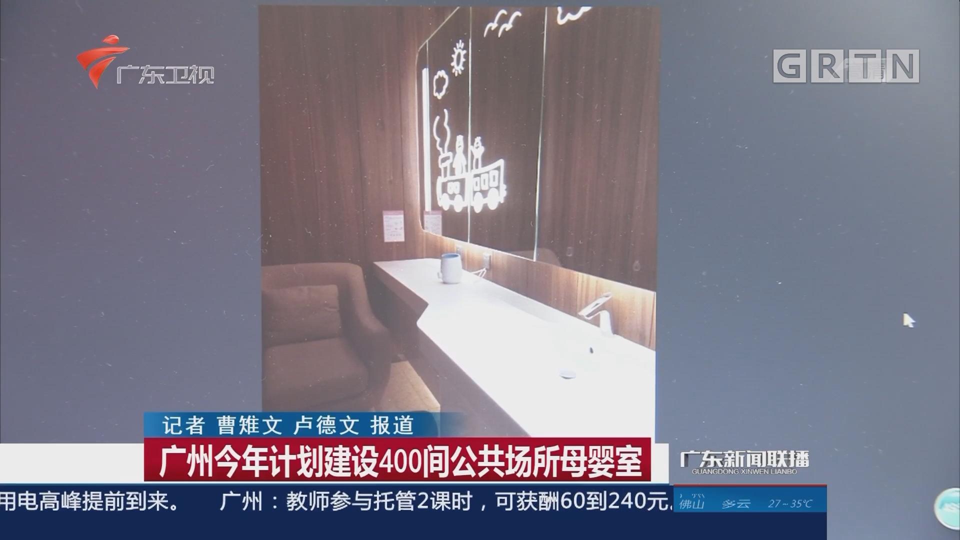 广州今年计划建设400间公共场所母婴室