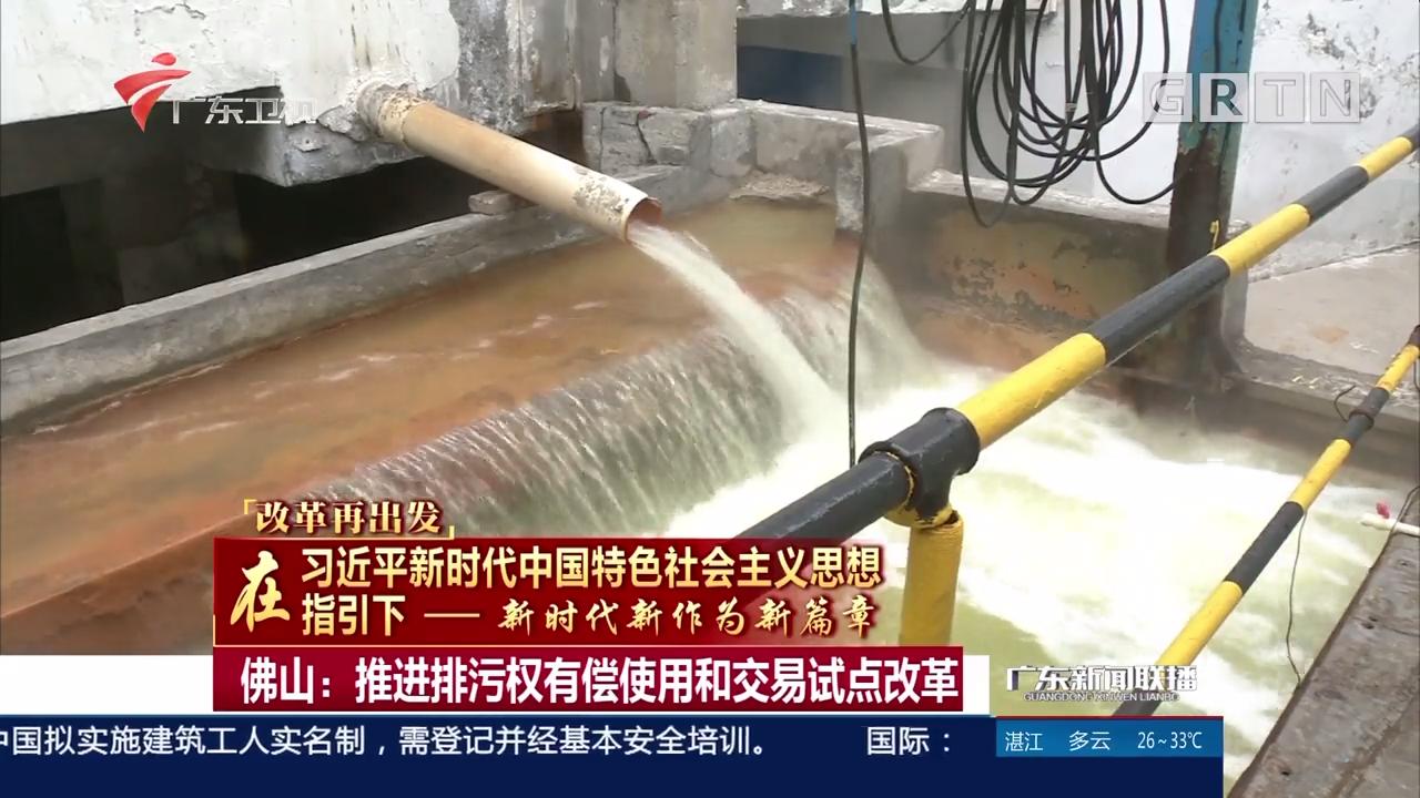 佛山:推进排污权有偿使用和交易试点改革