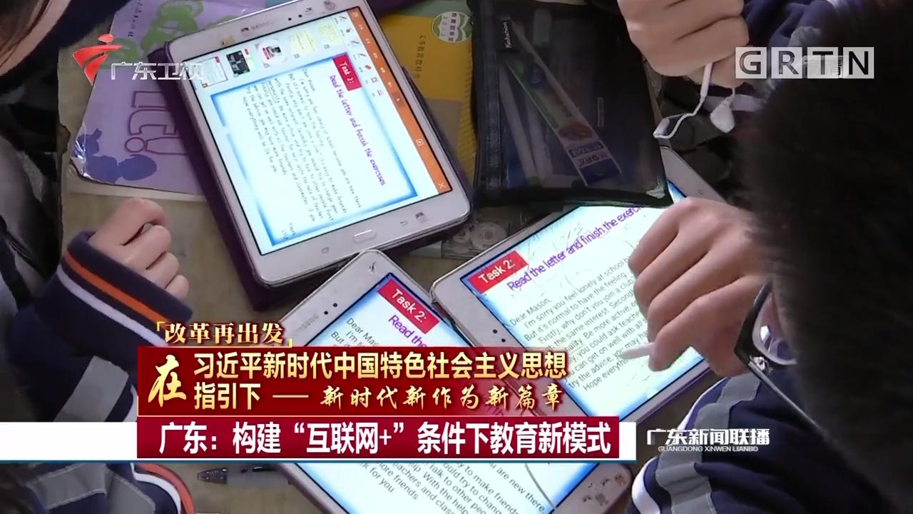 """广东:构建""""互联网+""""条件下教育新模式"""