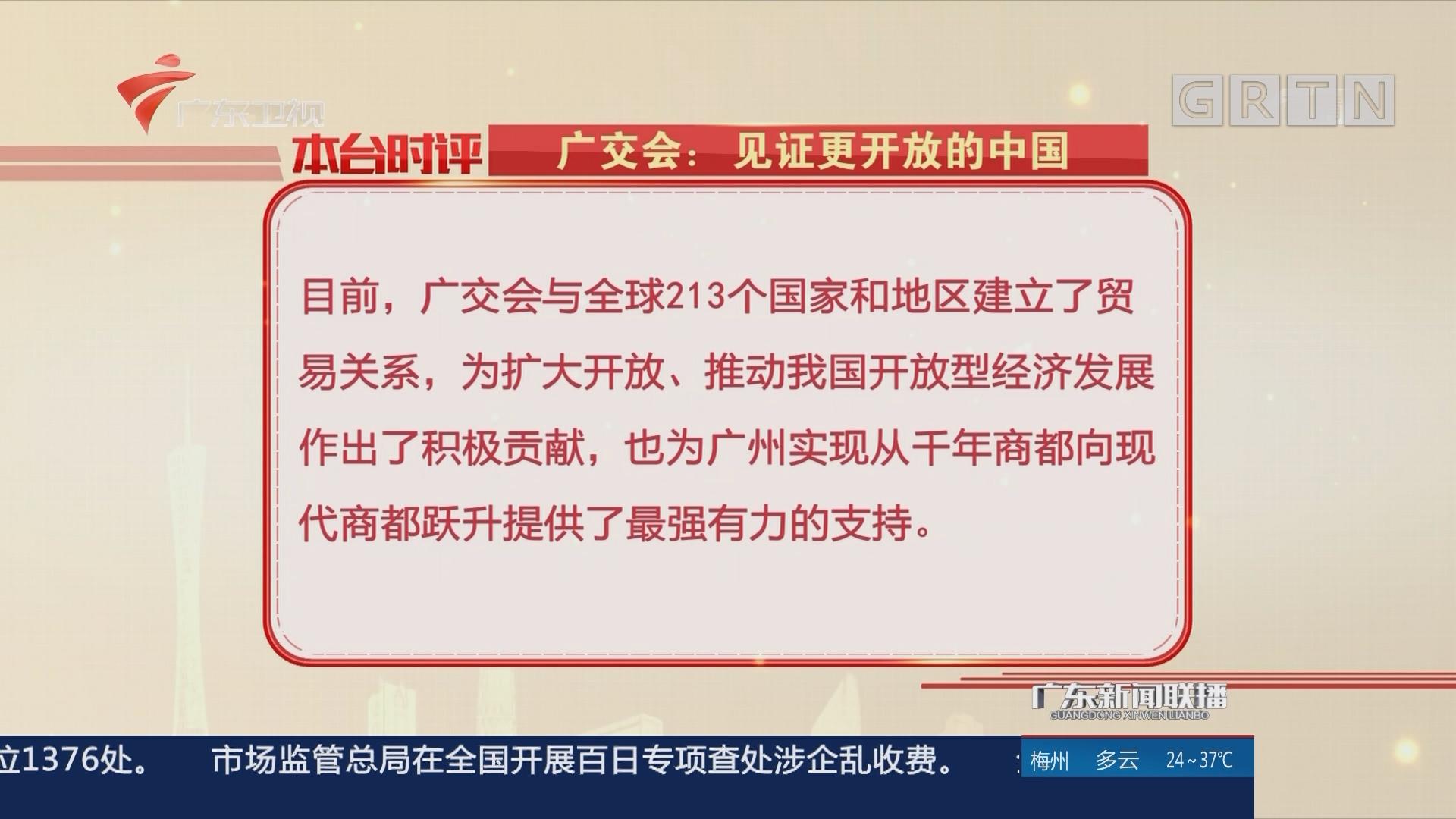 广交会:见证更开放的中国