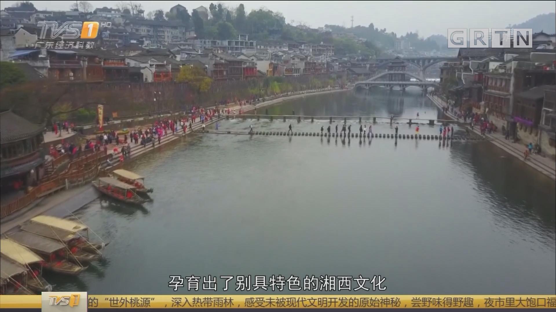 [HD][2018-05-23]一起旅游吧:凤凰古城