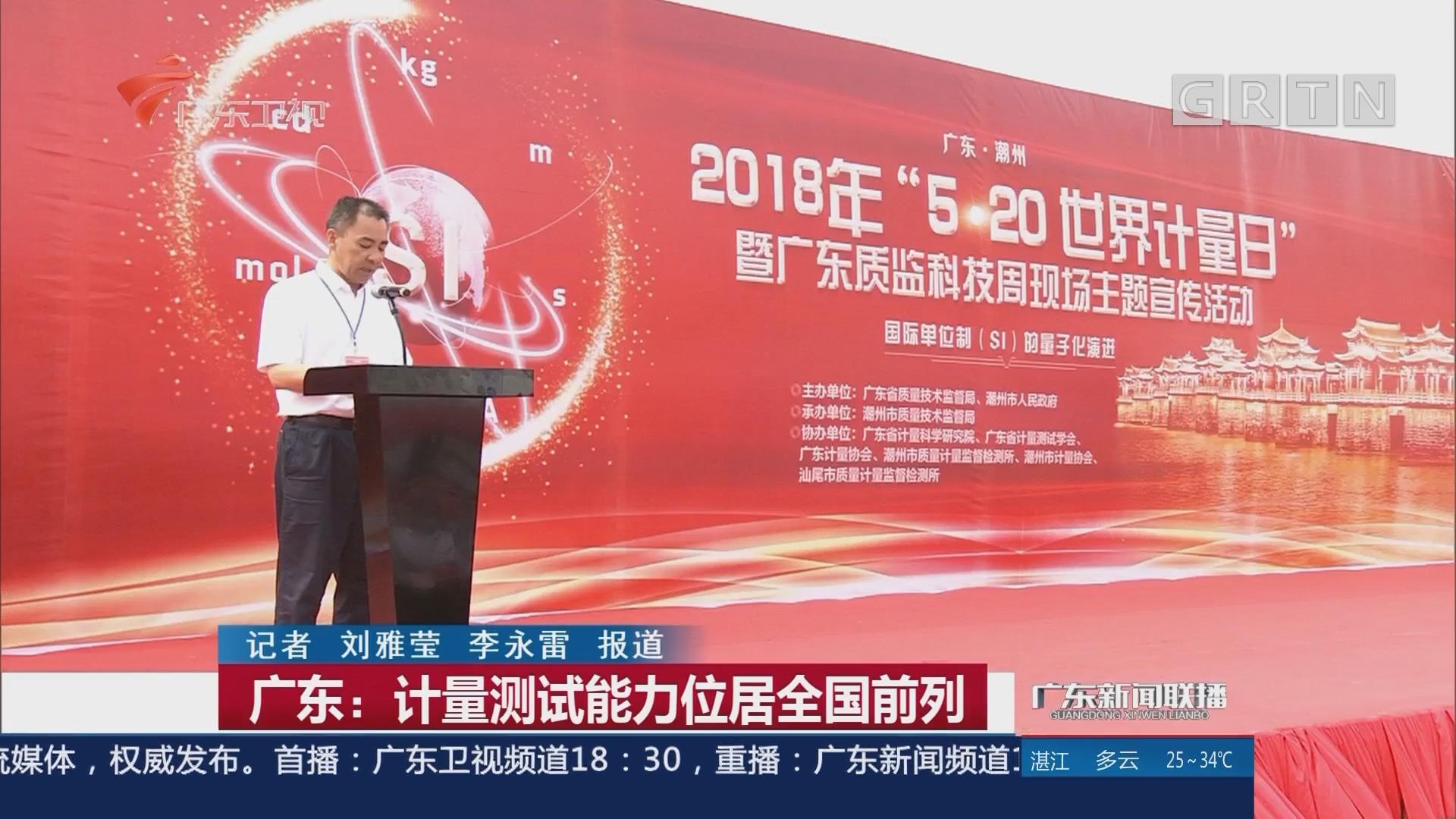 广东:计量测试能力位居全国前列