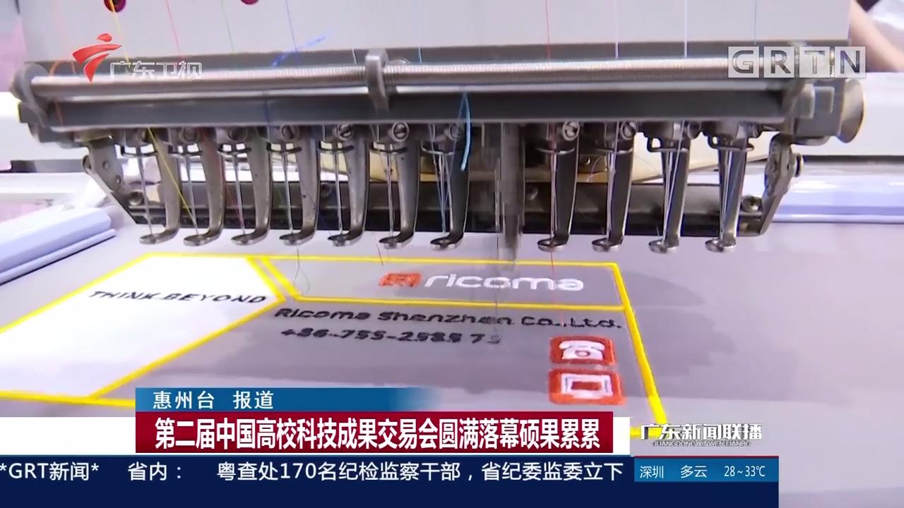第二届中国高校科技成果交易会圆满落幕硕果累累