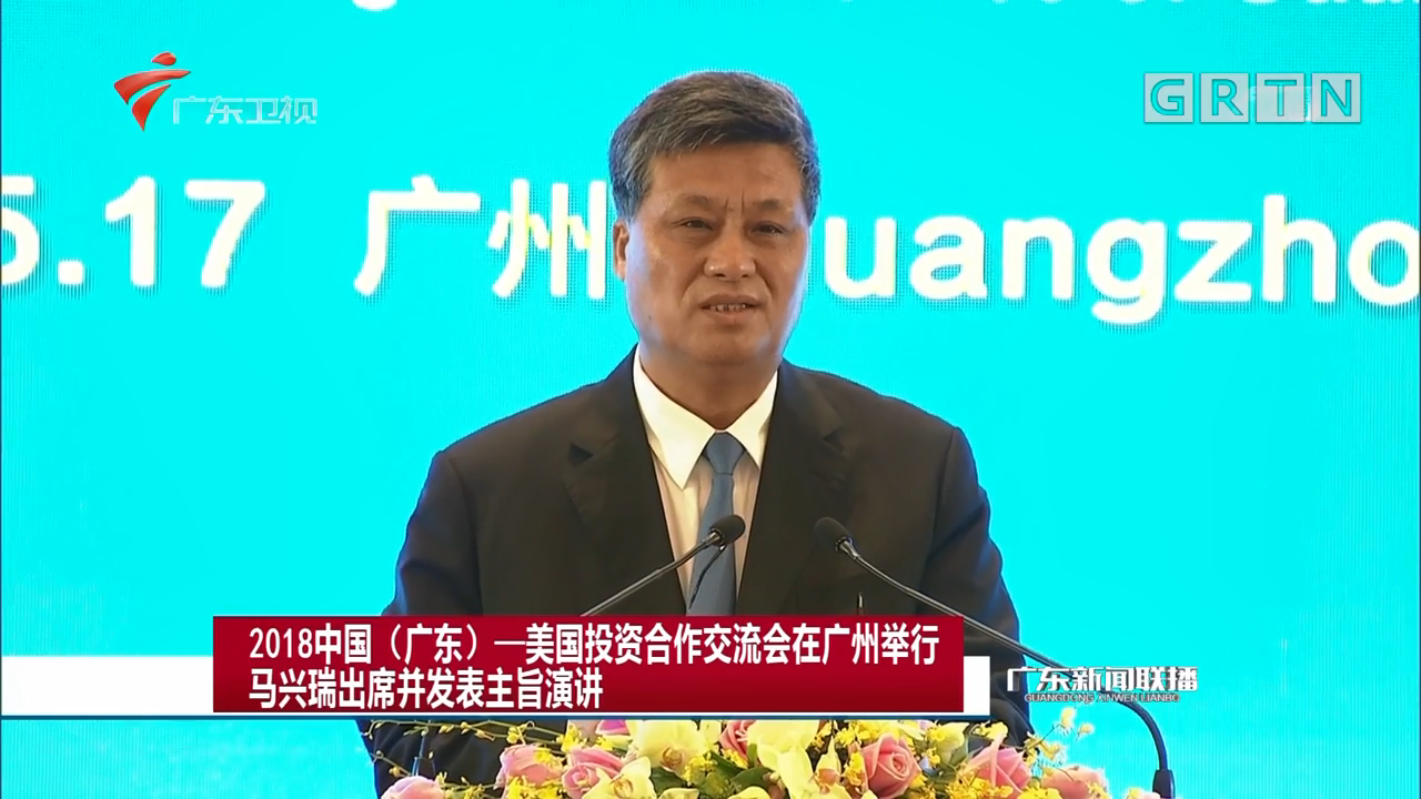 2018中国(广东)——美国投资合作交流会在广州举行 马兴瑞出席并发表主旨演讲