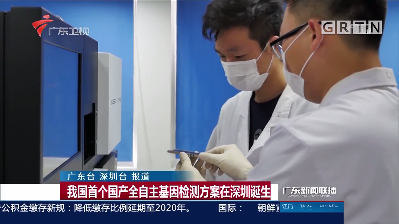 我国首个国产全自主基因检测方案在深圳诞生