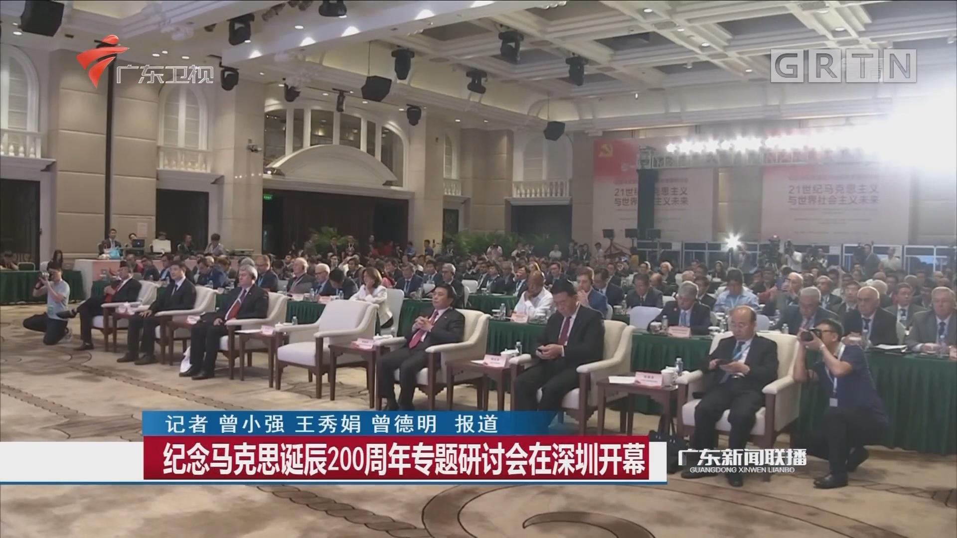 纪念马克思诞辰200周年专题研讨会在深圳开幕