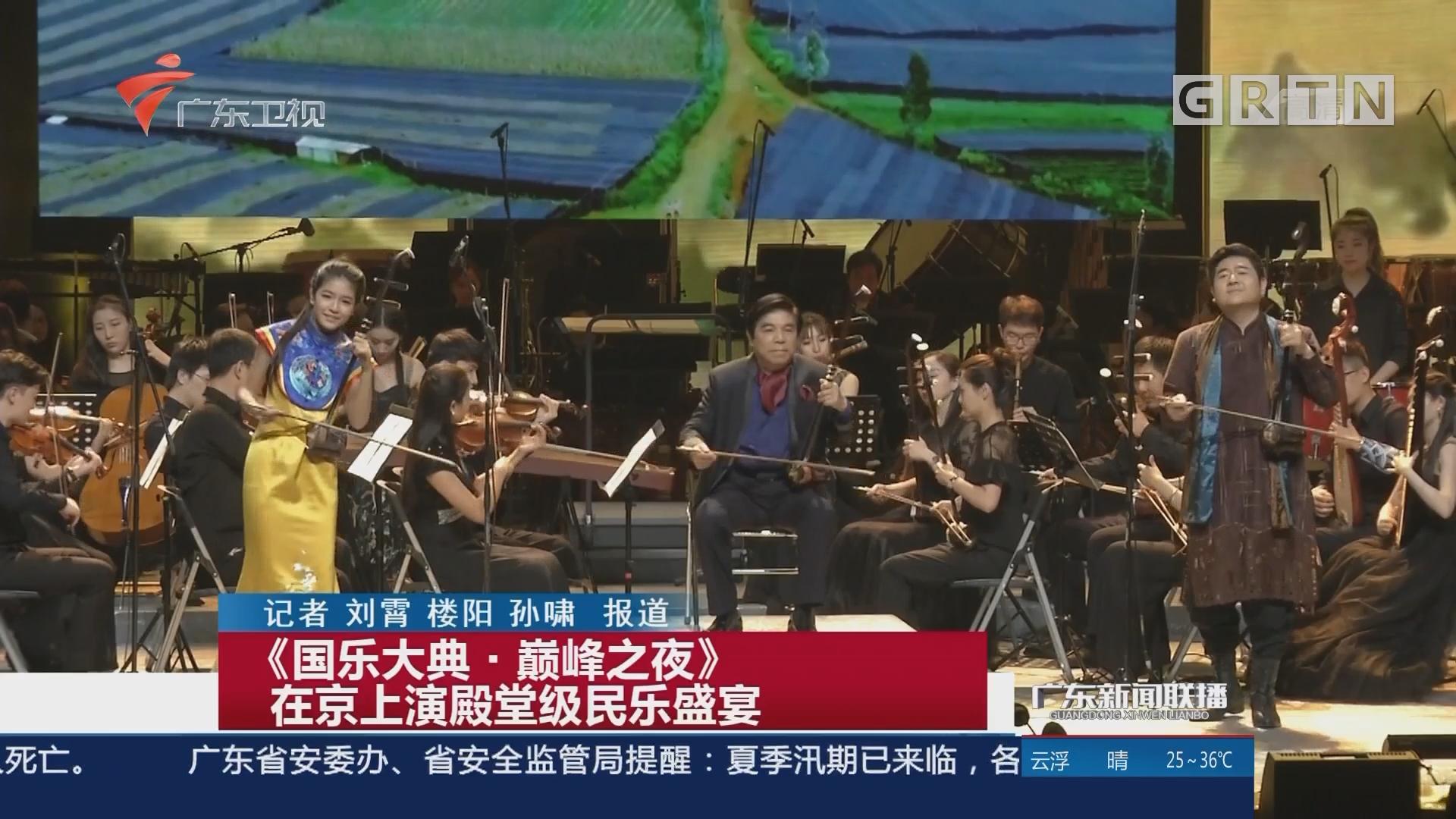 《国乐大典·巅峰之夜》在京上演殿堂级民乐盛宴