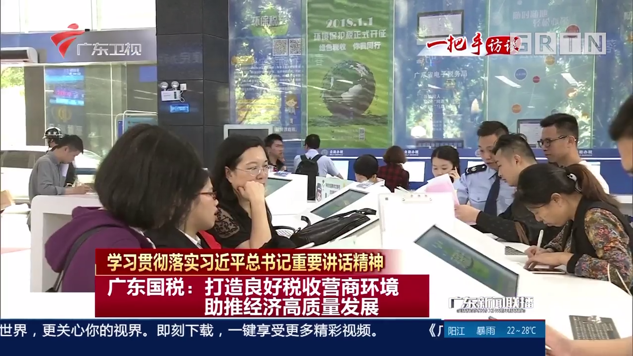 广东国税:打造良好税收营商环境 助推经济高质量发展