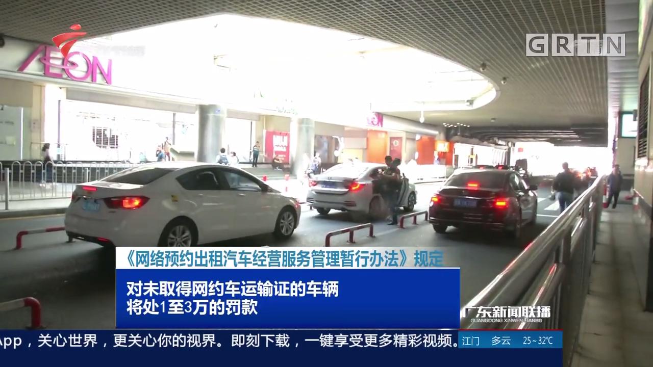 广州开展网约车市场专项整治行动