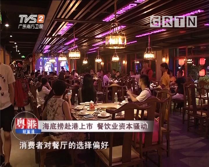 海底捞赴港上市 餐饮业资本骚动