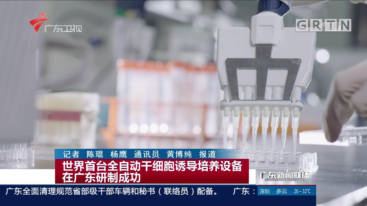 世界首台全自动干细胞诱导培养设备在广东研制成功