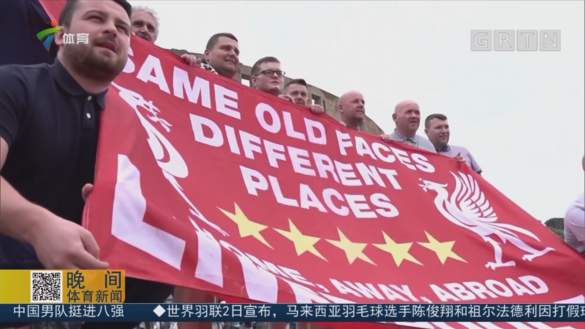 利物浦球迷:這一刻等了11年