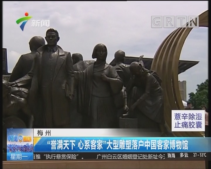 """梅州:""""誉满天下 心系客家""""大型雕塑落户中国客家博物馆"""