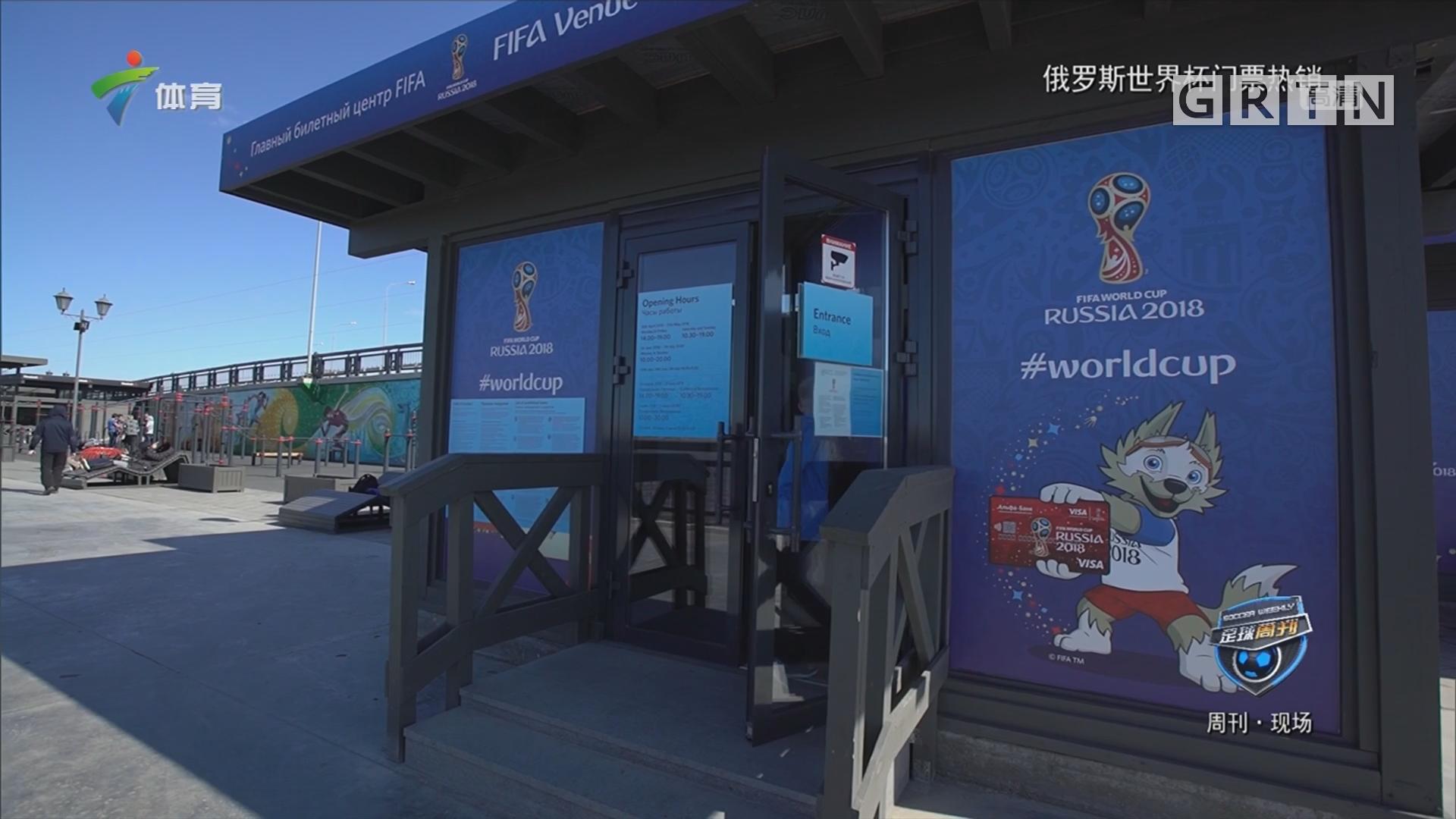 俄罗斯世界杯门票热销