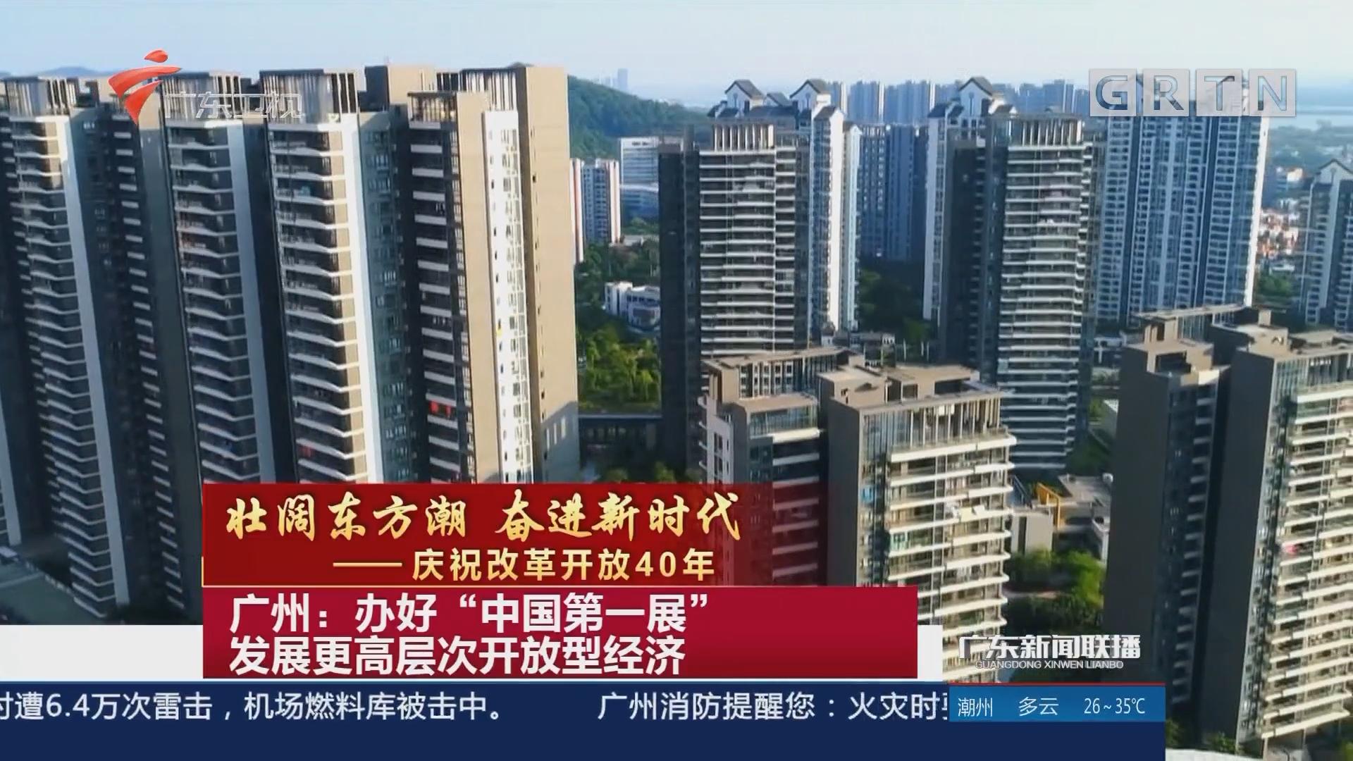 """广州:办好""""中国第一展"""" 发展更高层次开放型经济"""