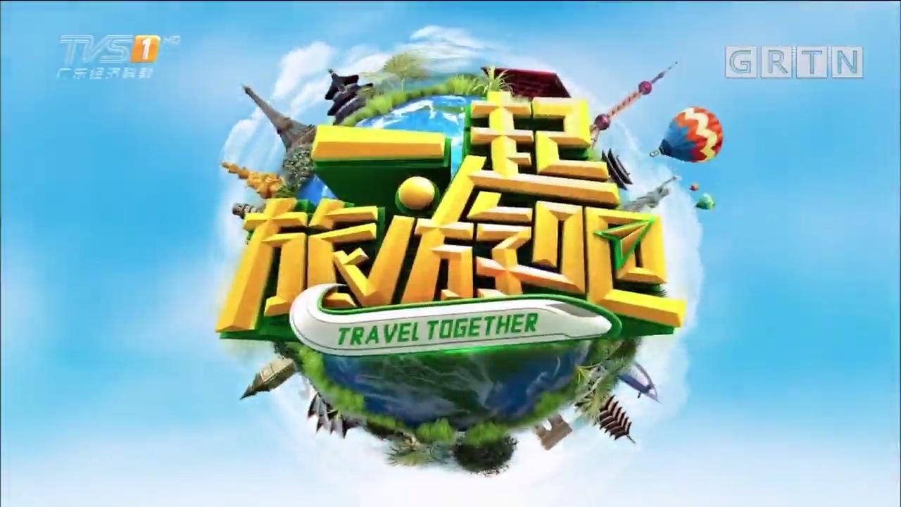 [2018-05-09]一起旅游吧:敦煌 玉门关