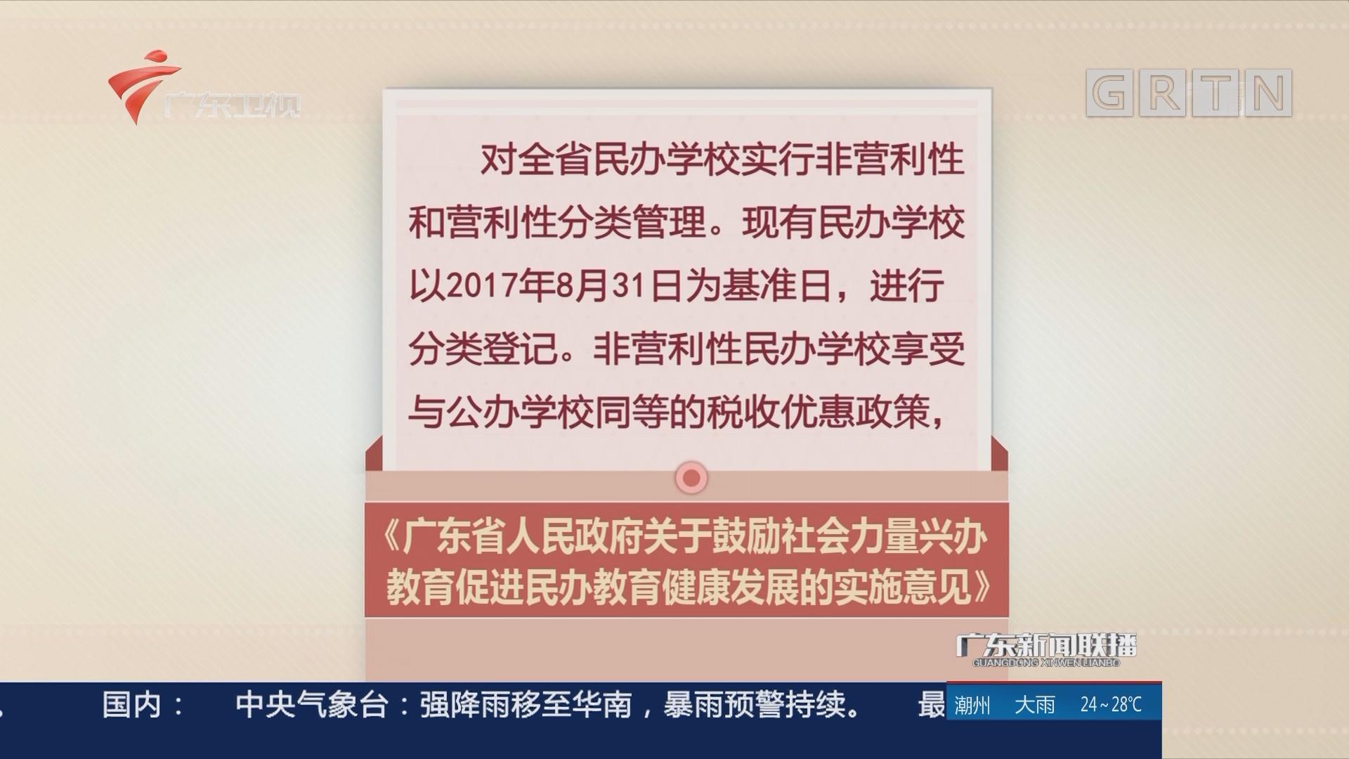 广东民办学校实行非营利性营利性分类管理