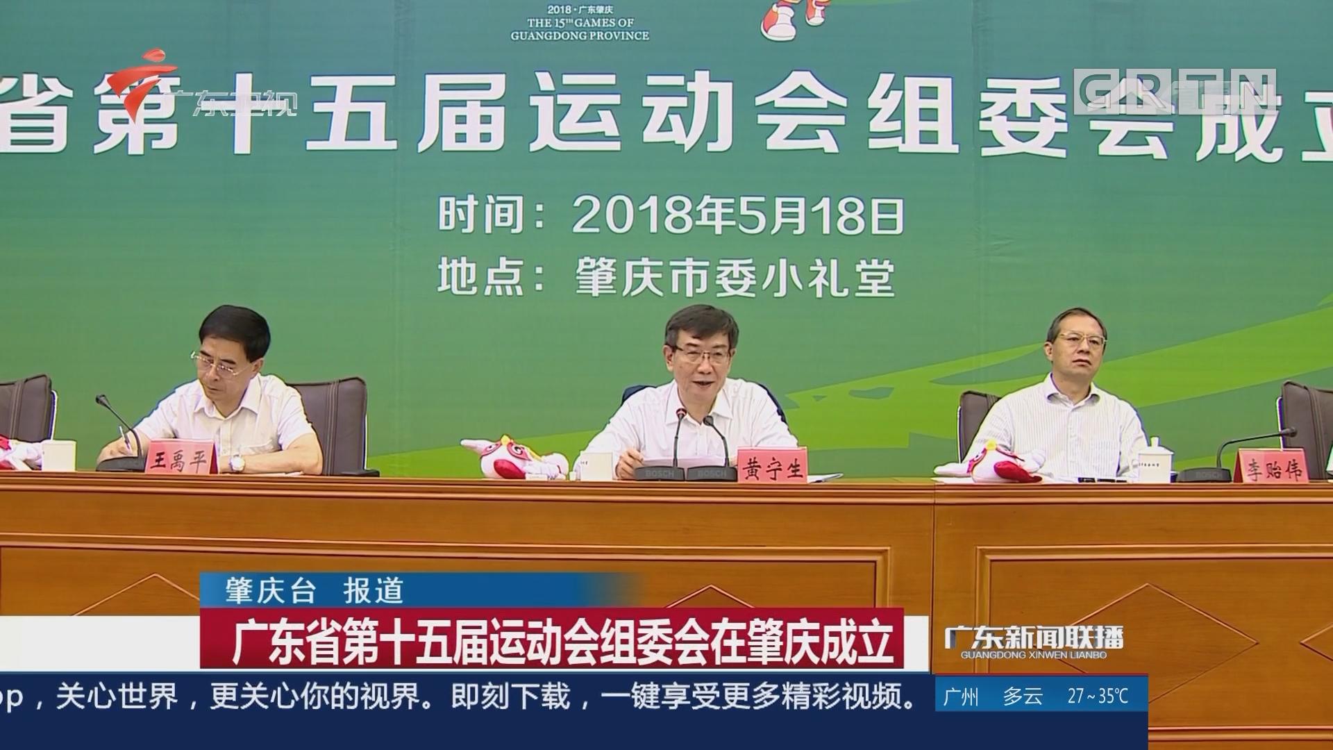 广东省第十五届运动会组委会在肇庆成立