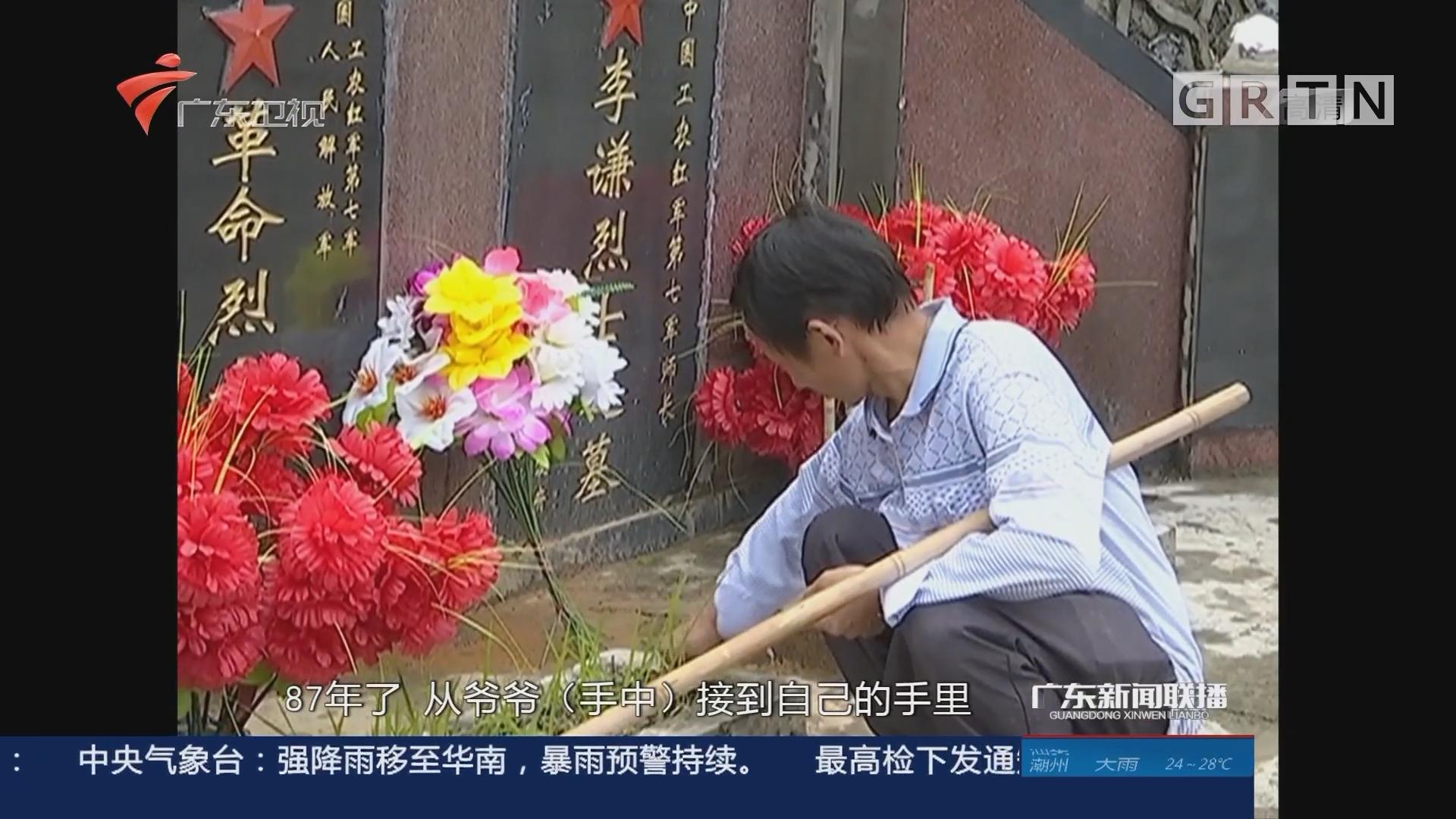 廖聪济:祖孙三代八十余载守护红军墓