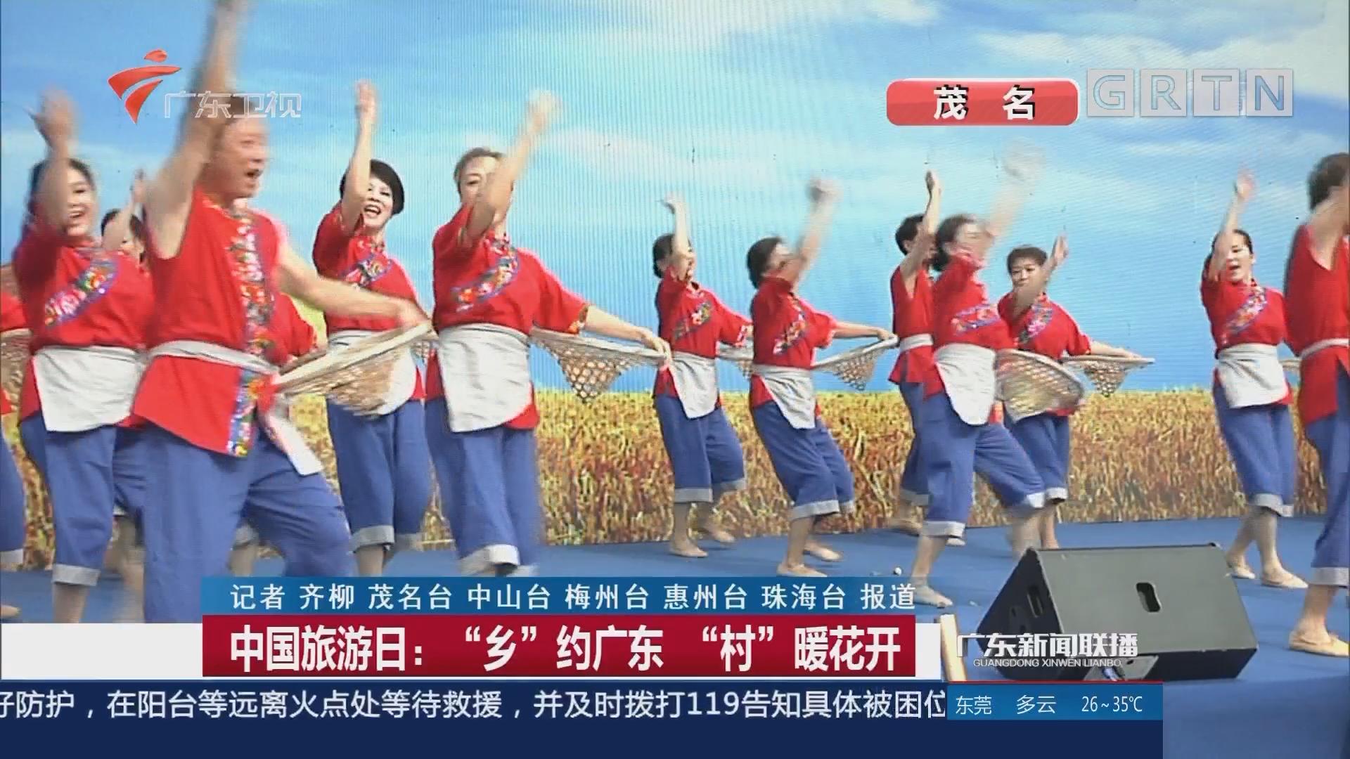 """中国旅游日:""""乡""""约广东 """"村""""暖花开"""