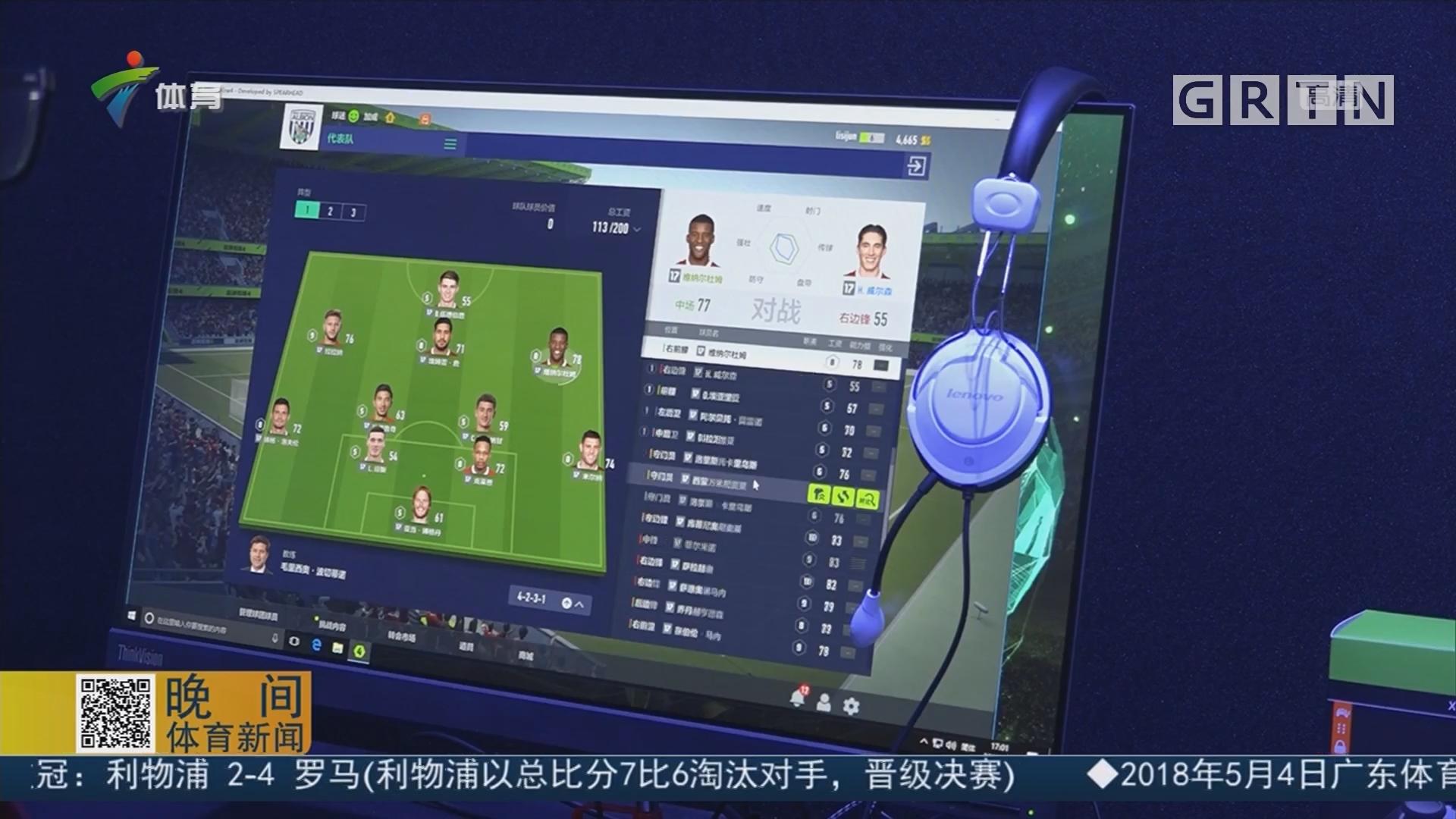 激情点燃世界杯年 FIFA品类发布会举行