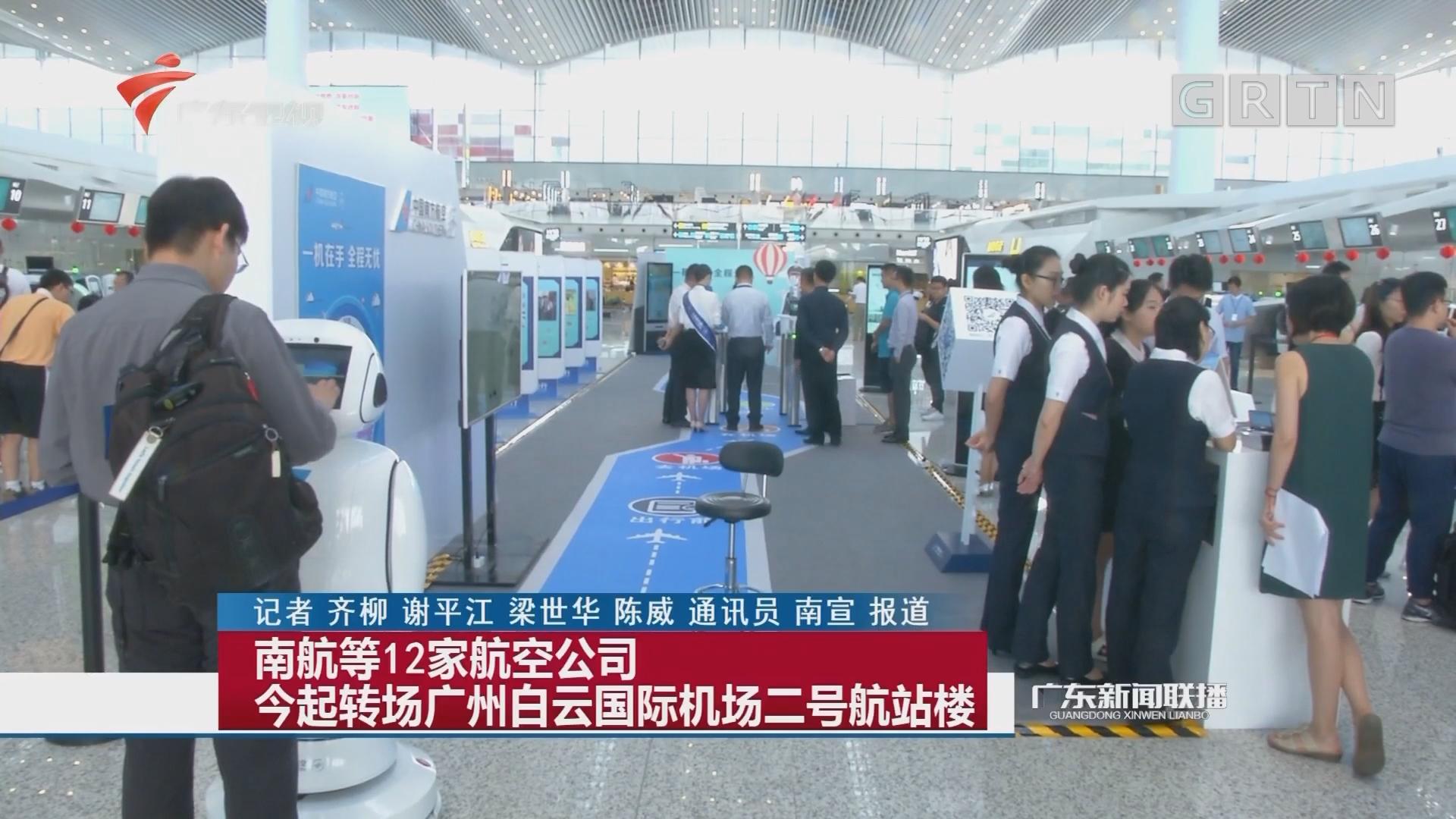 南航等12家航空公司今起转场广州白云国际机场二号航站楼