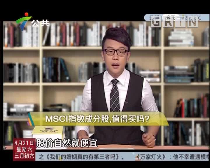 [2018-04-21]财富维他命:MSCI指数成分股,值得买吗?