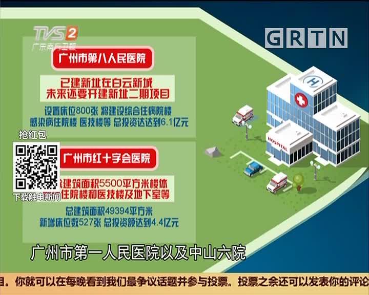 广州:主城区十多家三甲医院将搬迁扩建
