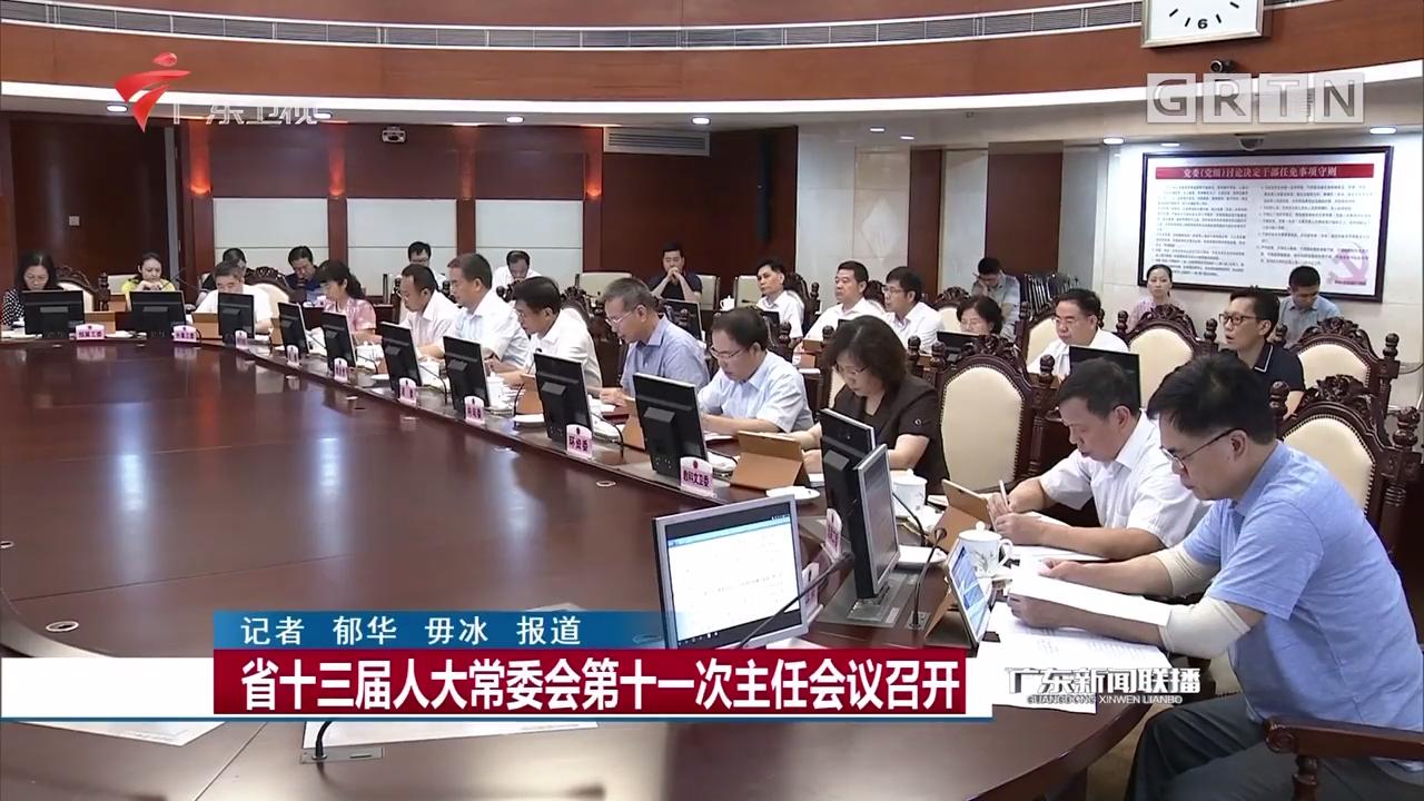 省十三届人大常委会第十一次主任会议召开