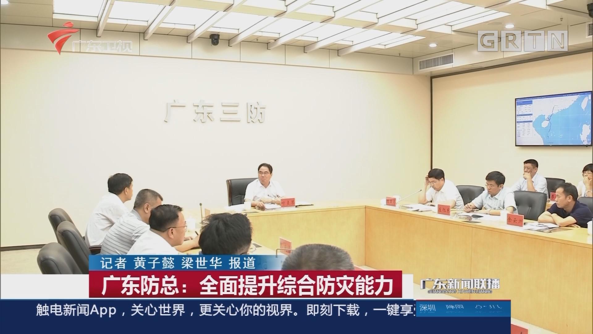 广东防总:全面提升综合防灾能力