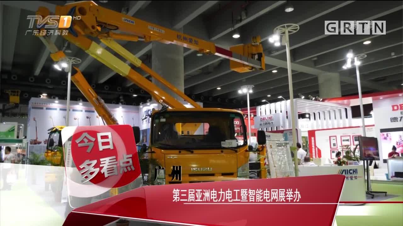 广州:第三届亚洲电力电工暨智能电网展举办
