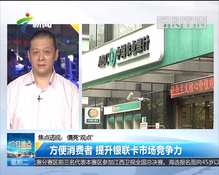 """焦点透视:儒亮""""观点"""" 方便消费者 提升银联卡市场竞争力"""