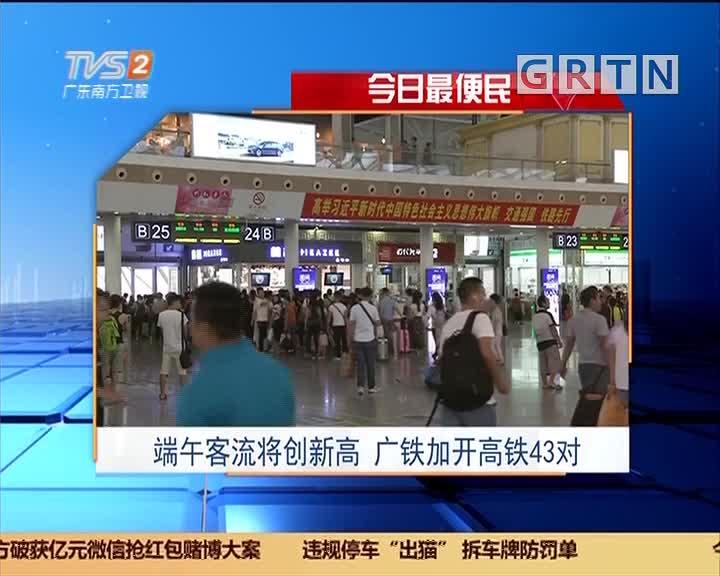 今日最便民:端午客流将创新高 广铁加开高铁43对
