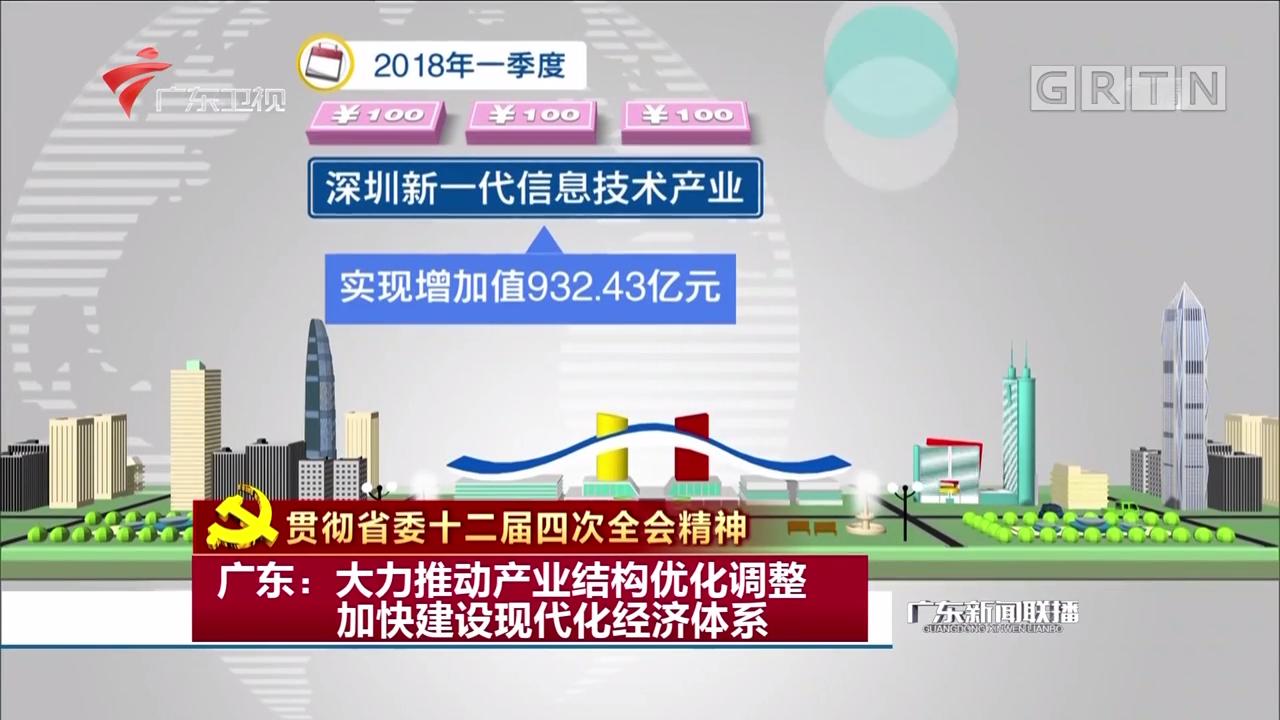广东:大力推动产业结构优化调整 加快建设现代化经济体系