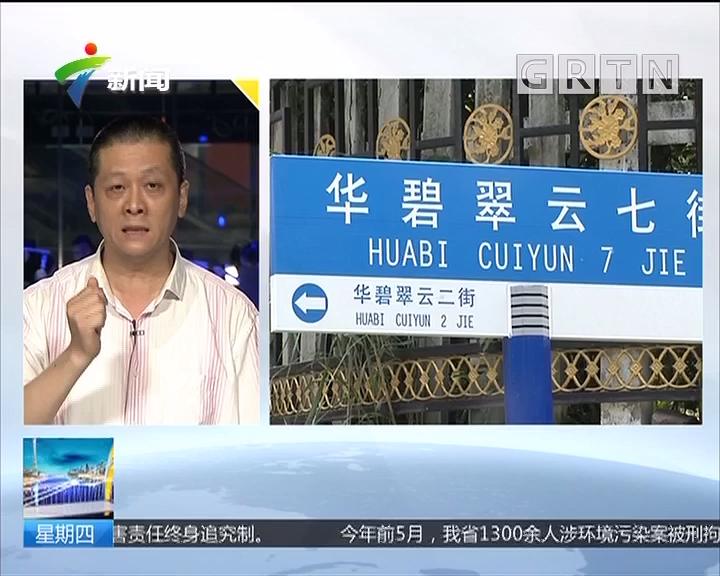 """焦点透视:儒亮""""观点"""" 道路命名早有法规 为何有法不依?"""