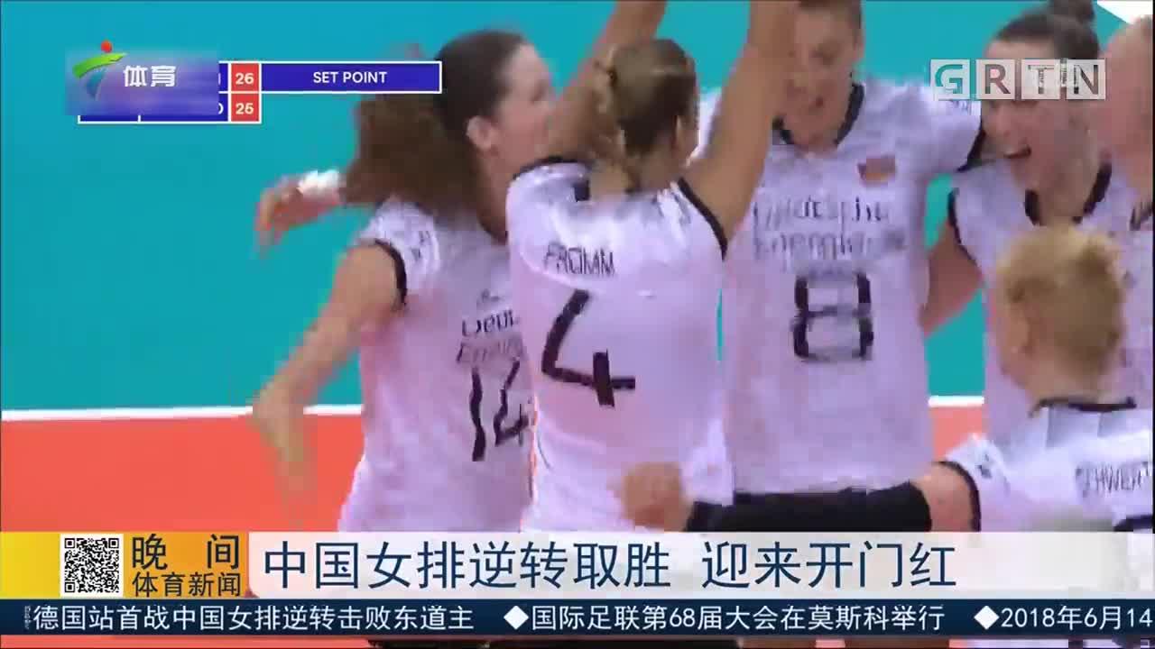 中国女排逆转取胜 迎来开门红