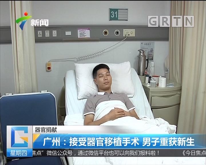 器官捐献 广州:接受器官移植手术 男子重获新生